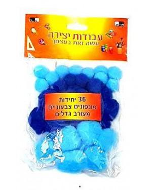 פונפונים- צבע כחול
