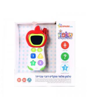 טלפון מלמד ומקליט