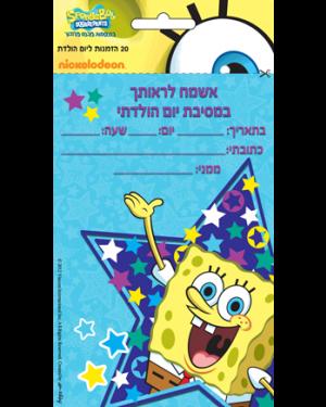 הזמנות יום הולדת- בובספוג