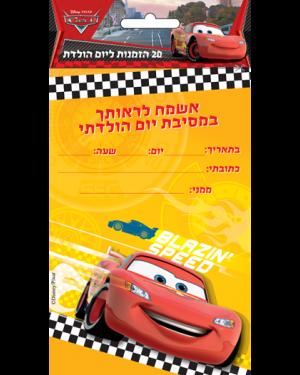 הזמנות יום הולדת-מכוניות