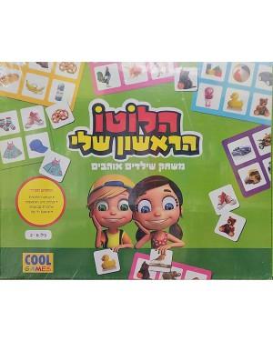 הלוטו הראשון שלי | COOL GAMES