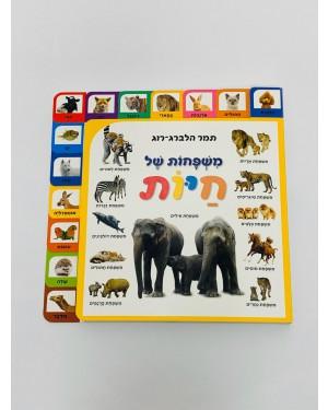 ספר משפחות של חיות