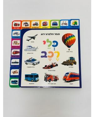 ספר כלי תחבורה