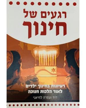 ספר | רגעים של חינוך | לאור נרות החנוכה
