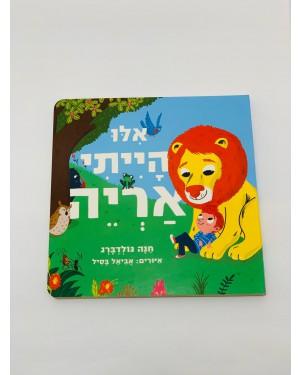 ספר אלו הייתי אריה