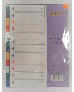 12 חוצצים לקלסר | UNION