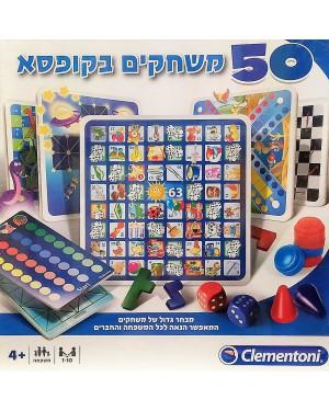 50 משחקים בקופסא | Clemantino