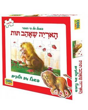 פאזל האריה שאהב תות 24 חלקים