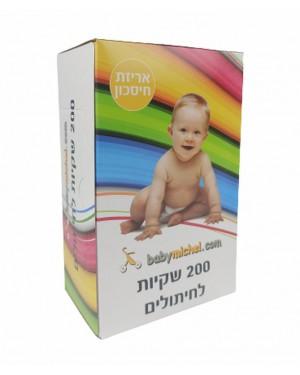 שקיות לטיטולים | baby michel