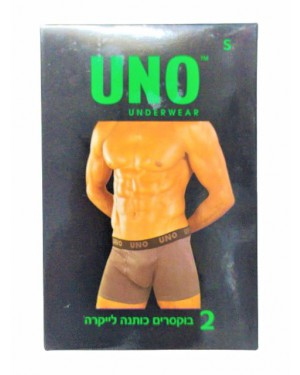 בוקסר לגבר | 2 יחידות | UNO