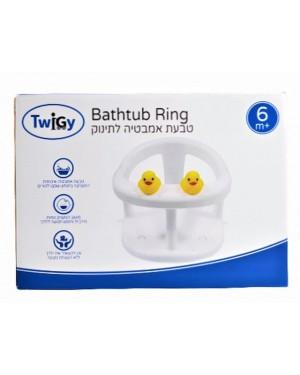 טבעת אמבטיה לתינוק| Twigy