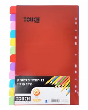 12 חוצצי פלסטיק| Touch