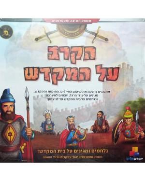 משחק | הקרב על המקדש | ישראטויס