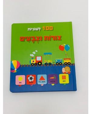 ספר צורות וצבעים - 100 לשוניות