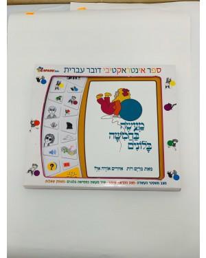 מעשה בחמישה בלונים - ספר דובר עברית
