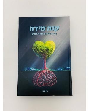 ספר | קנה מידה - בניין האישיות וכוחות הנפש