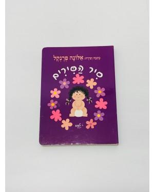 סיר הסירים - ספר גמילה לילדים