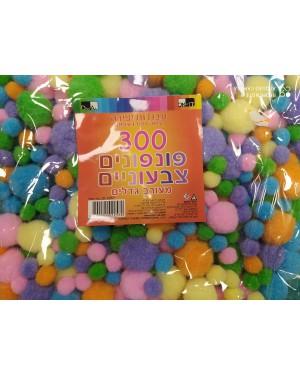 300 פונפונים צבעוניים בהיר