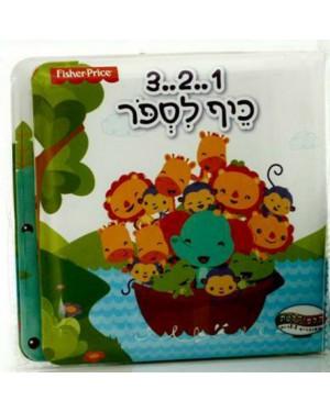 ספר אמבט כיף לספור | עמודים רכים עמידים למים
