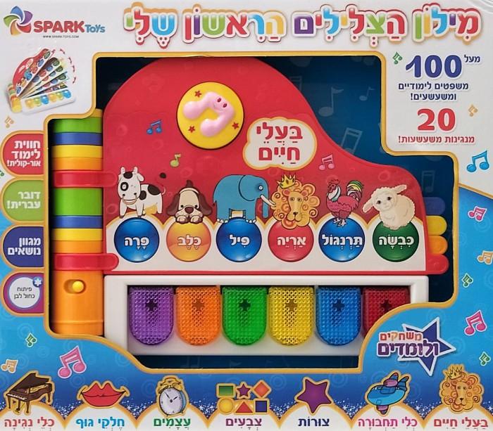 כתבה על צעצועי התפתחות עד גיל שנה וחצי